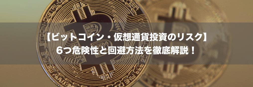 【ビットコイン・仮想通貨投資のリスク】6つ危険性と回避方法を徹底解説!