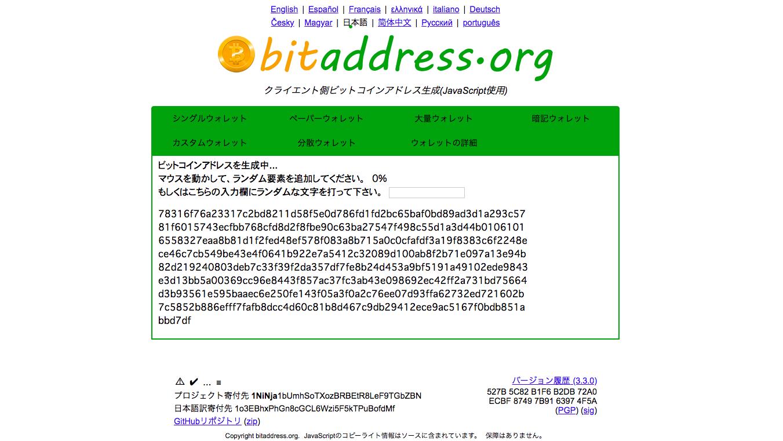 bitaddress.org1の画像