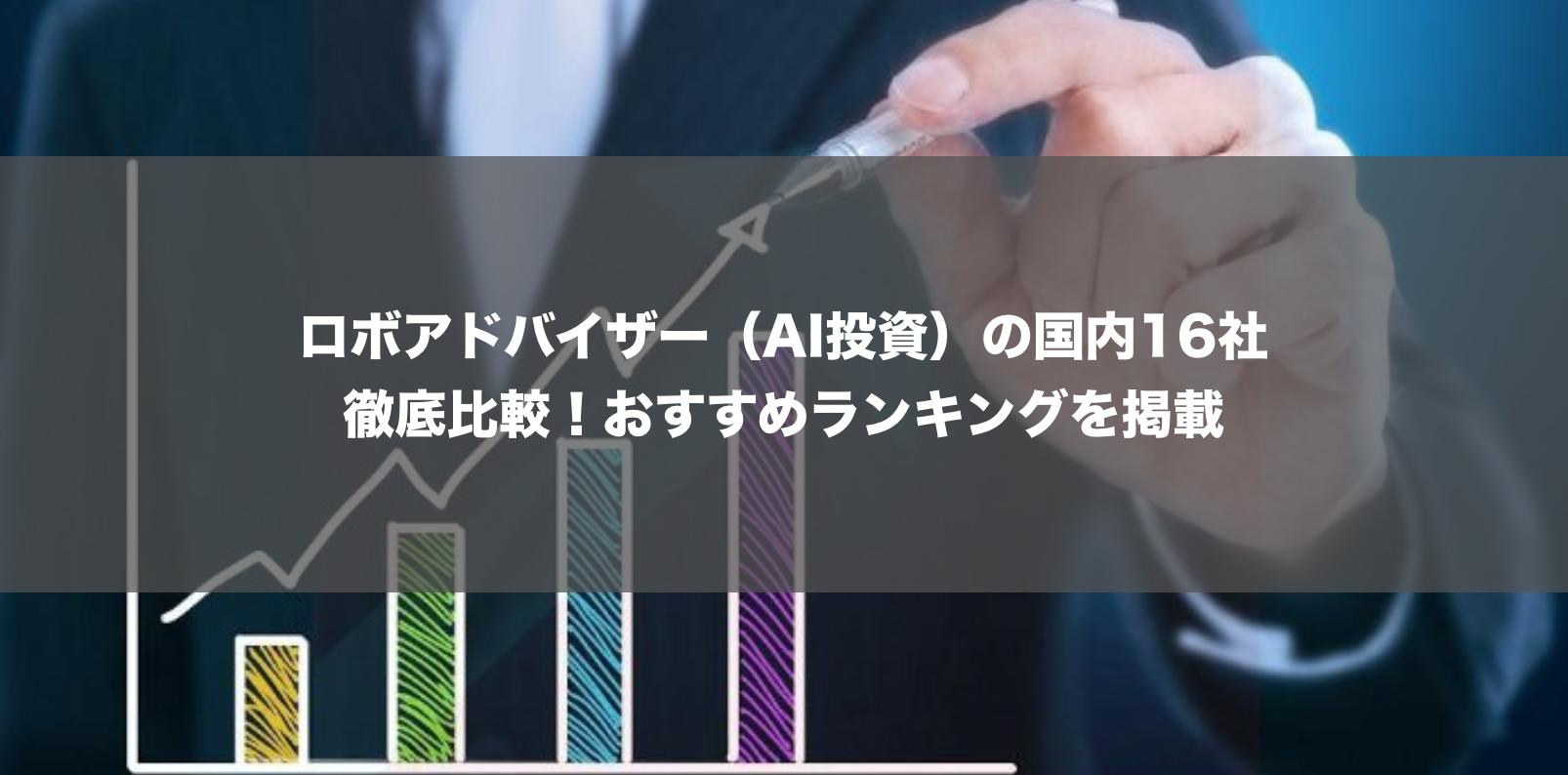 ロボアドバイザー(AI投資)国内16社を徹底比較!おすすめランキング