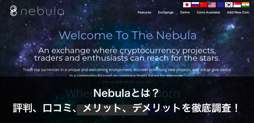 Nebulaの画像