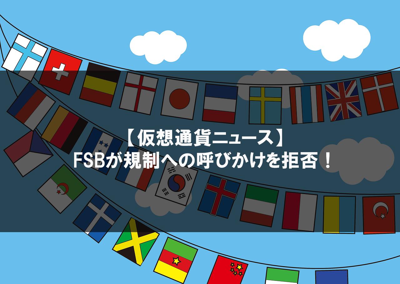 FSBが規制への呼びかけを拒否