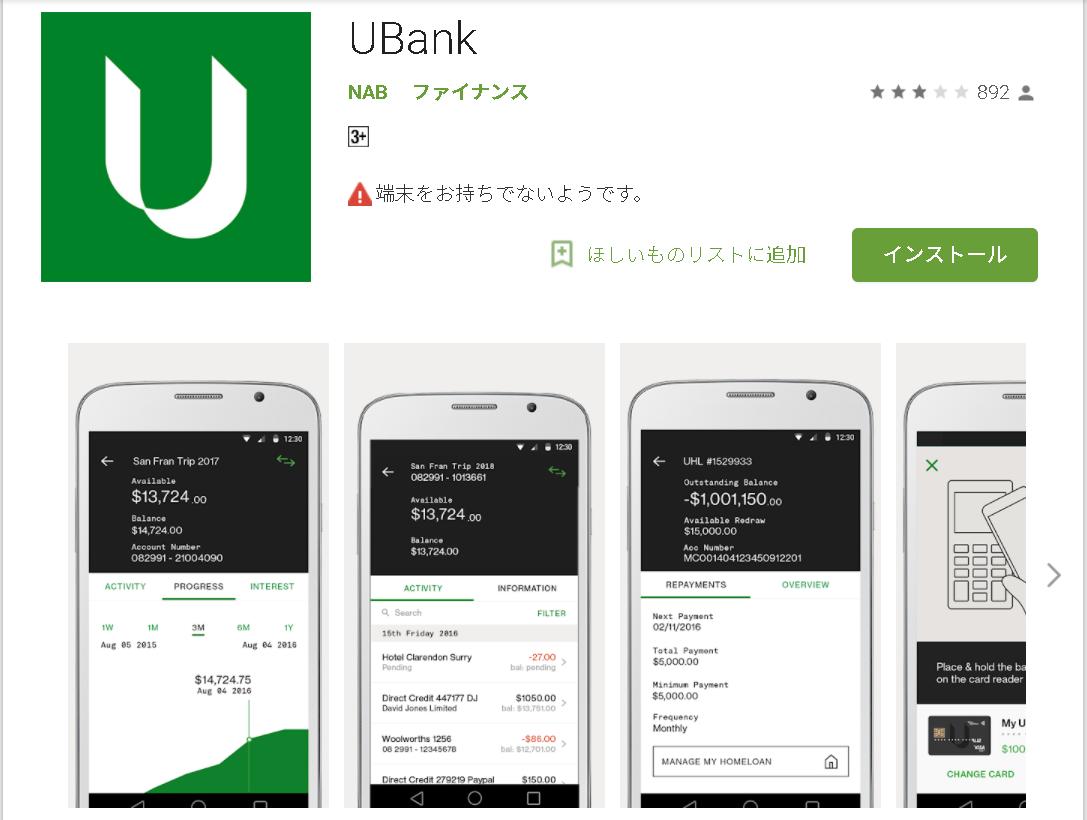 Ubankアプリ