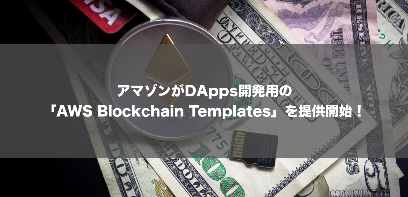 AWS Blockchain Templatesのニュース画像