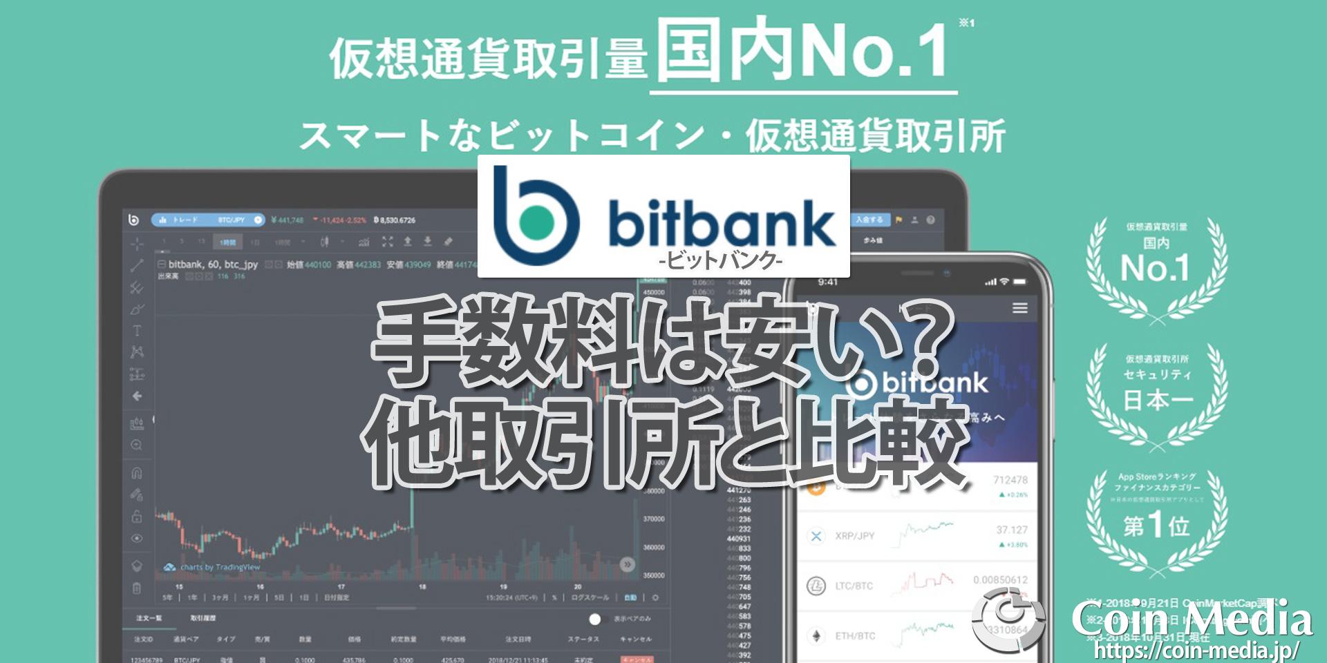 bitbank(ビットバンク)手数料。他の取引所と比較