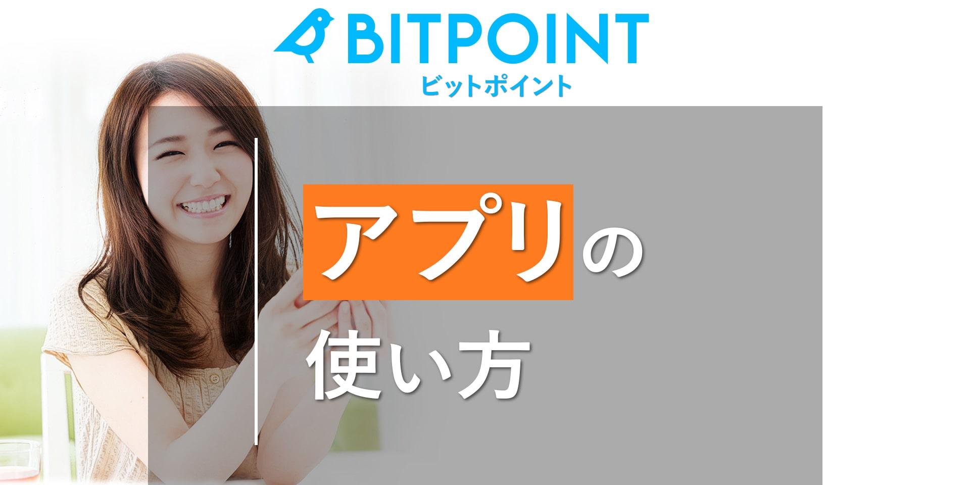 BITPoint(ビットポイント)の使い方(アプリ・買い方)を徹底解説