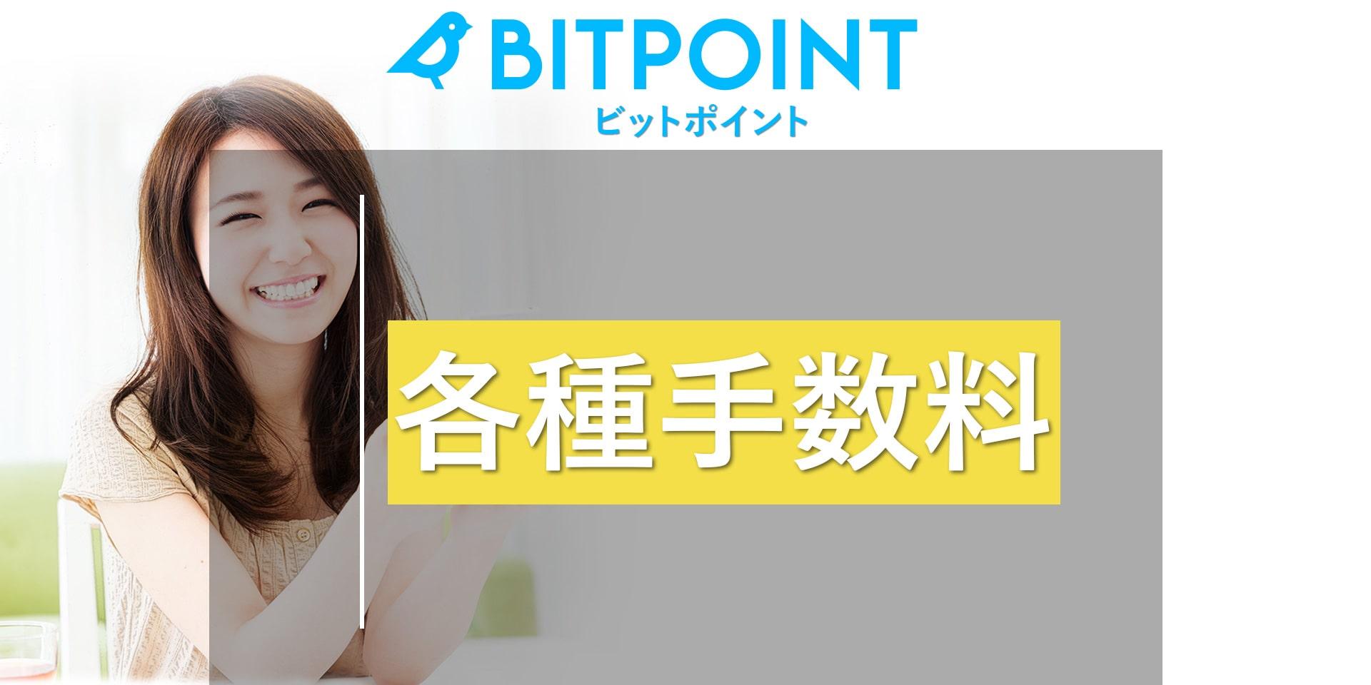 BITPoint(ビットポイント)の手数料を徹底解説!
