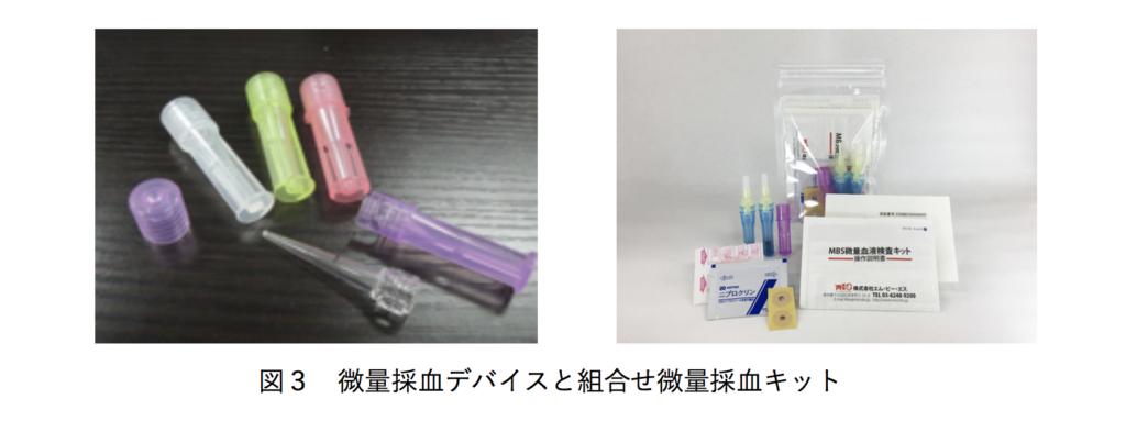 MBSの微量血液検査