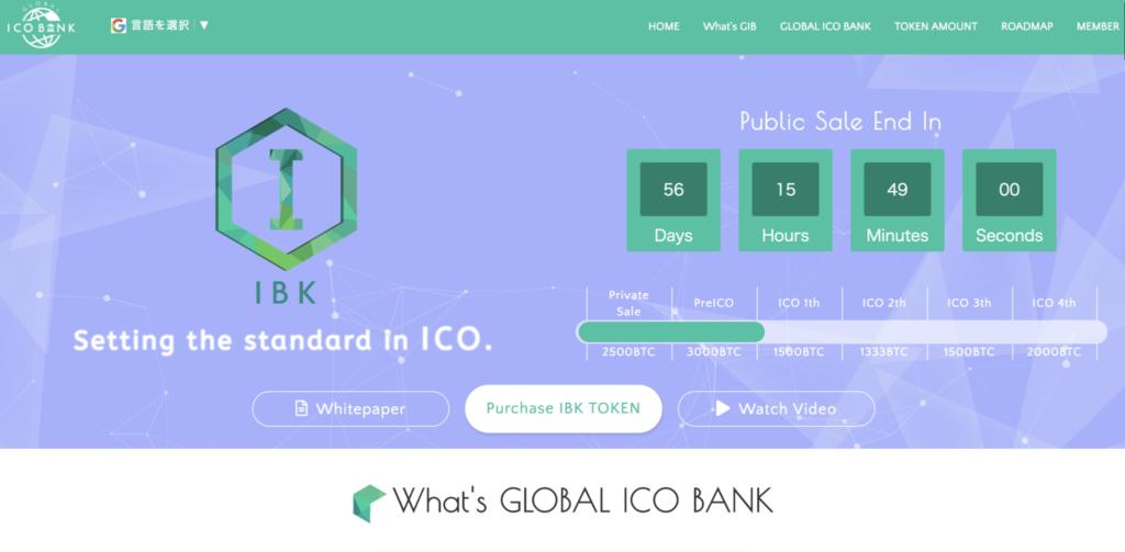 GLOBAL ICO BANKの公式サイト