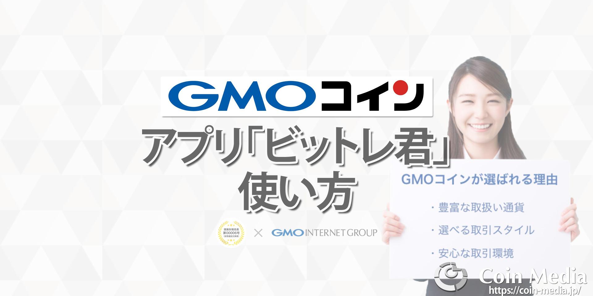 GMOコインアプリ「ビットレ君」の使い方