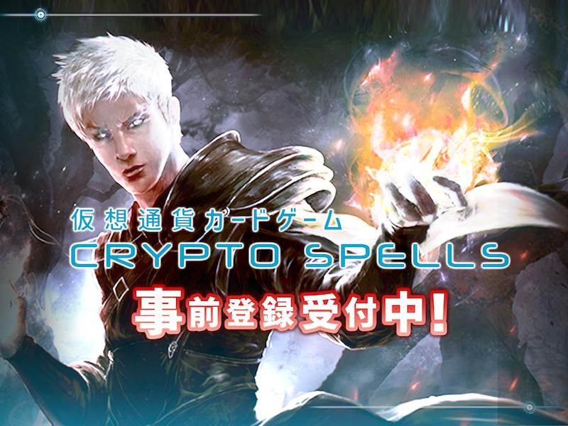 cryptospells(クリプトスペルズ)の画像