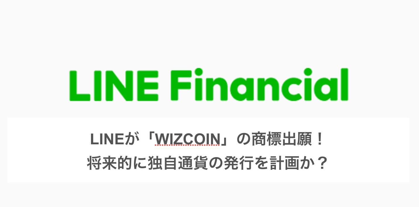 LINEが「wizcoin」を商標出願していたことが明らかに!独自通貨の発行を計画か?