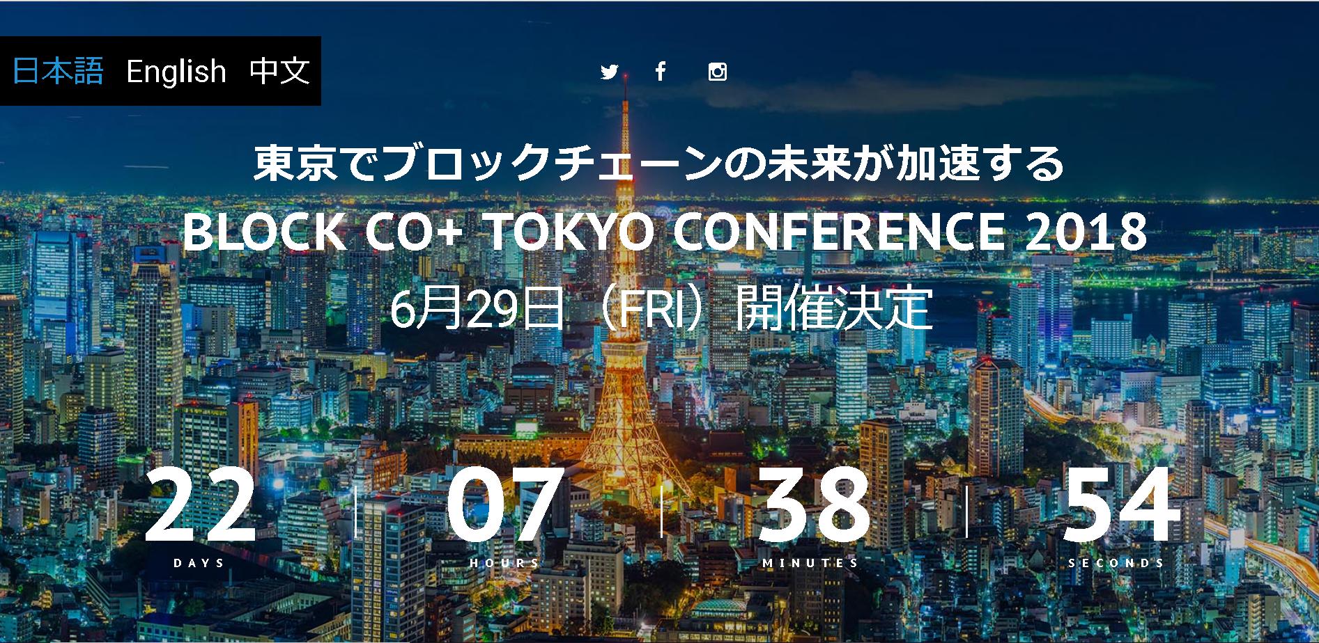 Block Co+ Tokyo2018アイキャッチ