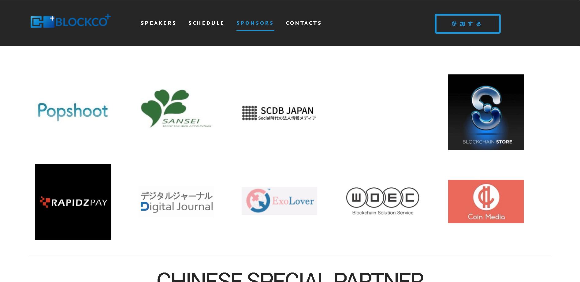 CoinMedia公式パートナー