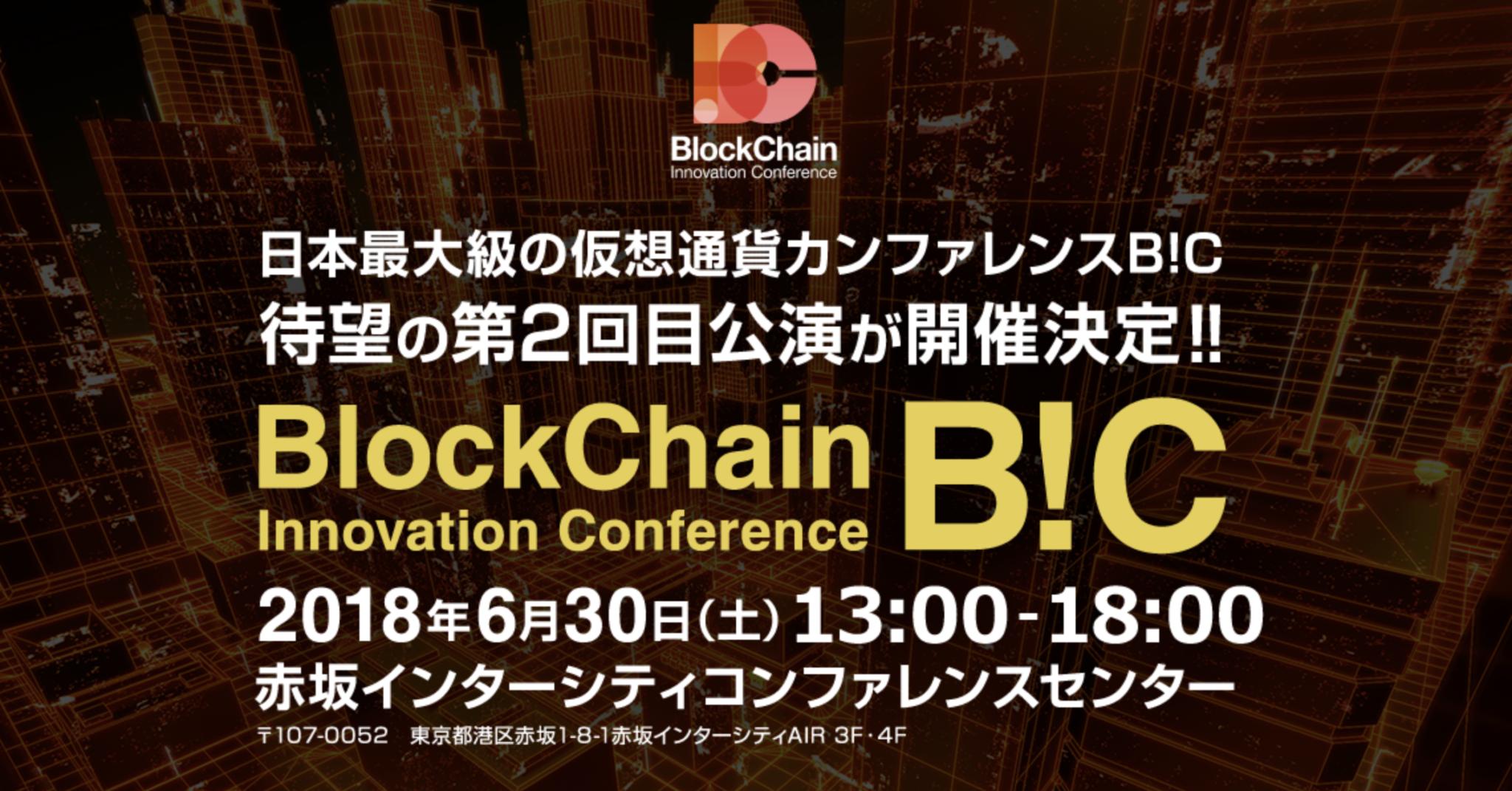 【BIC/B!C】日本最大級のブロックチェーンイベントが6月30日に赤坂で2度目の開催!