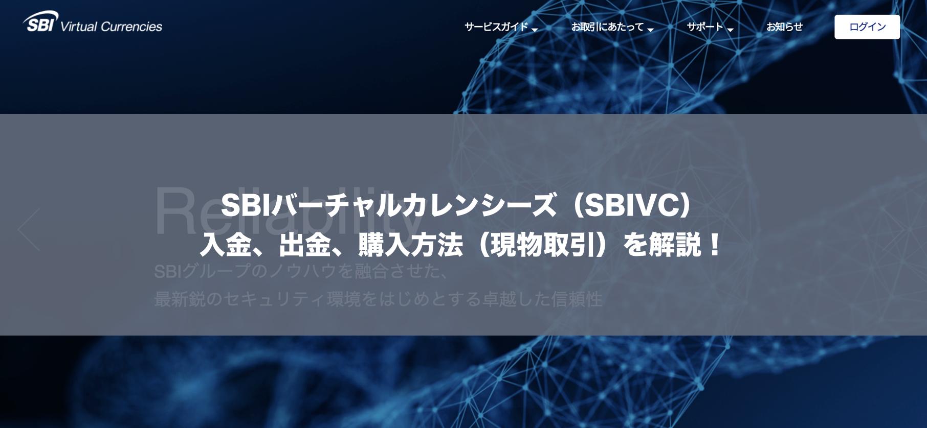 SBIVCの入金、出金、購入方法