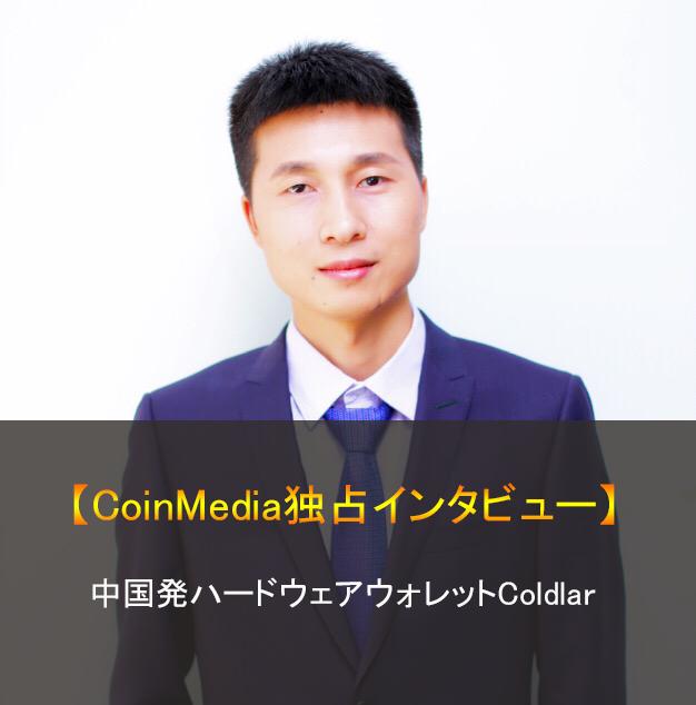 Coldlar_独占インタビュー01