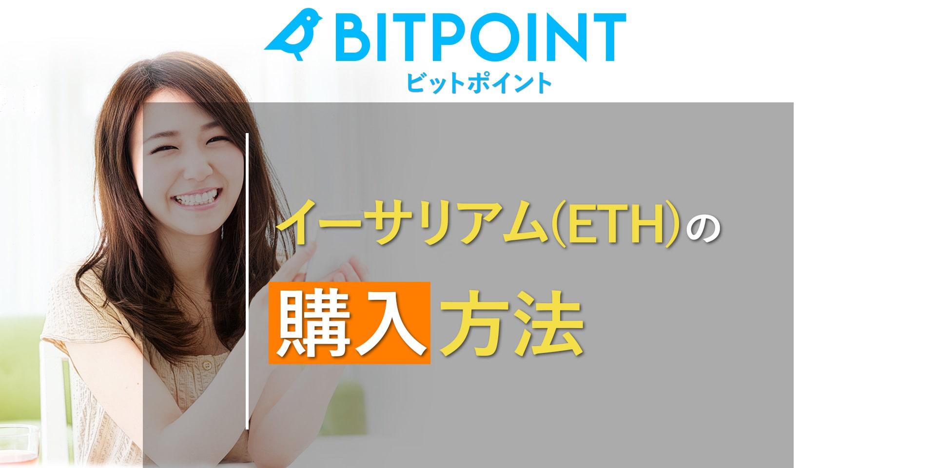 BITPoint(ビットポイント)のイーサリアム(ETH)の買い方、購入方法を徹底解説!