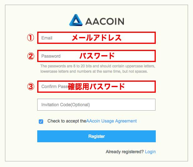 AACoin登録01