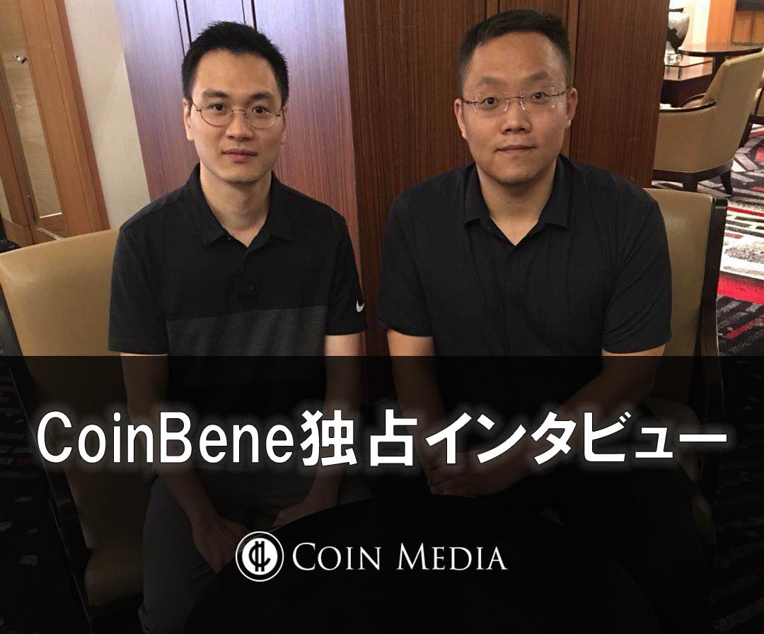 CoinBeneインタビューアイキャッチ02