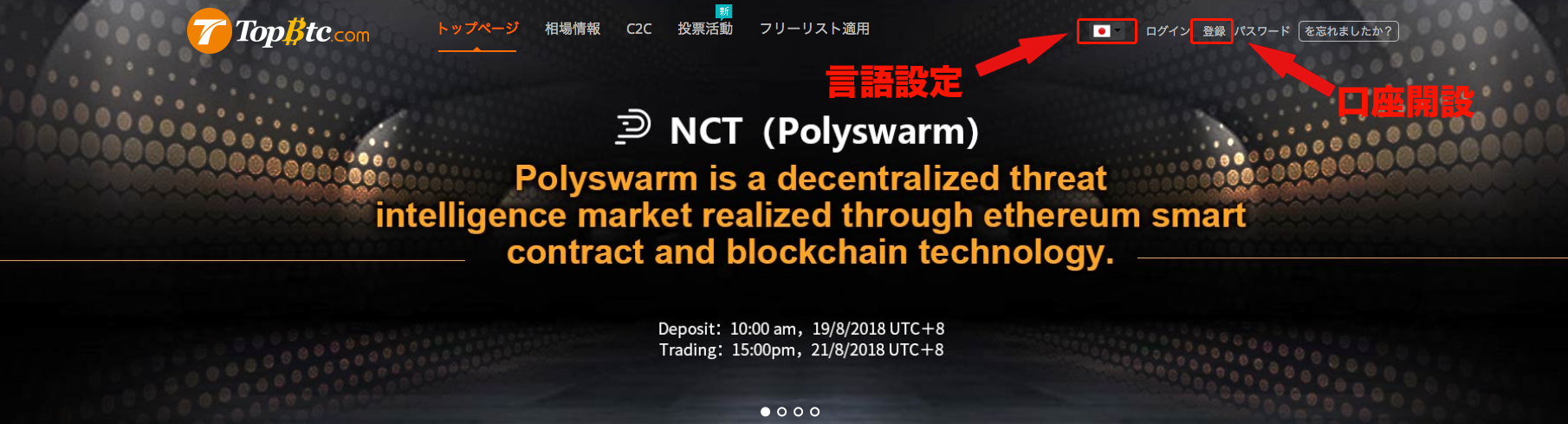 TOPBTC登録01