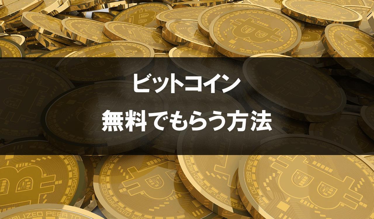 ビットコイン無料アイキャッチ