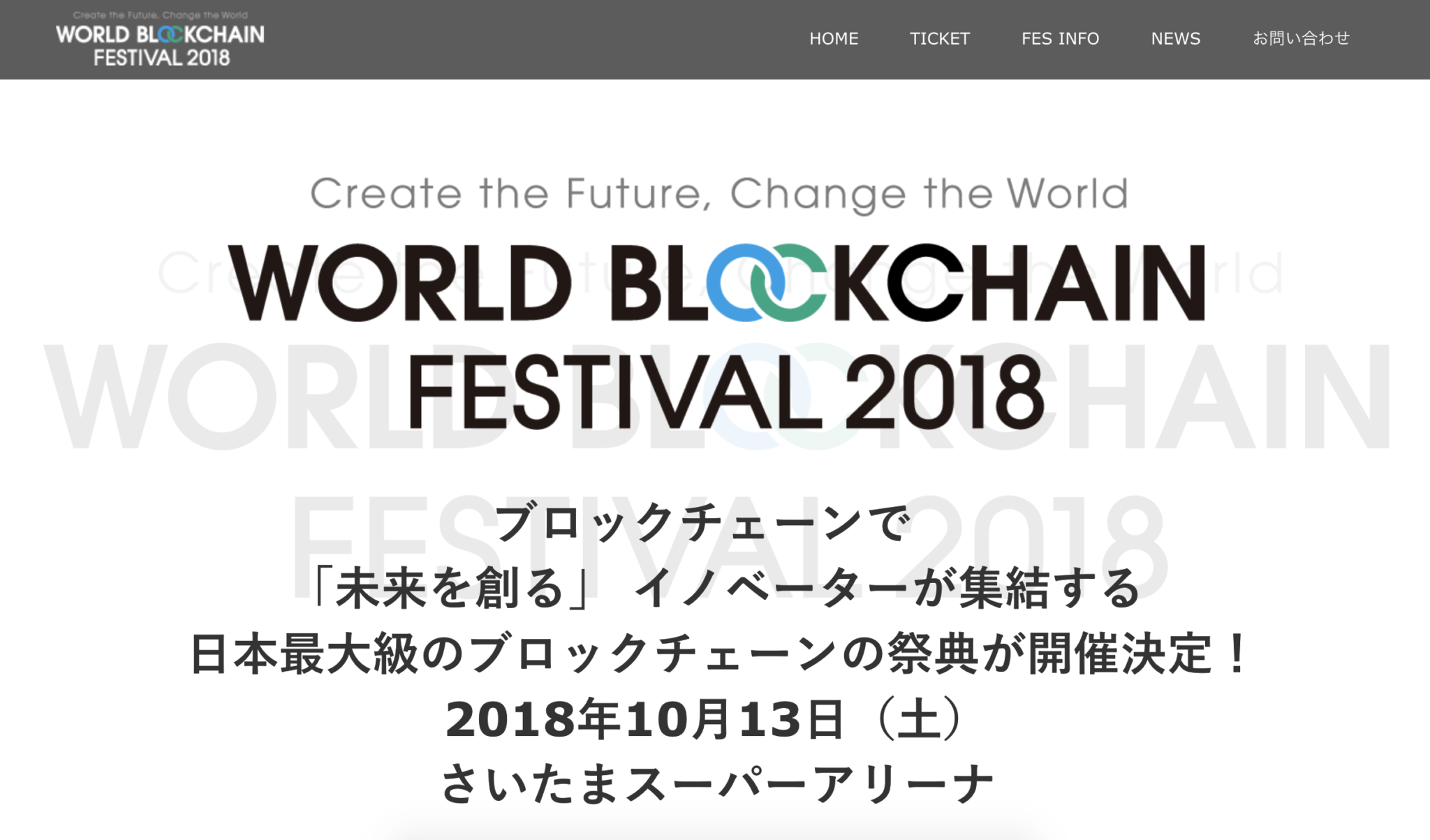 WORLD BLOCKCHAIN FESTIVAL2018の公式サイト画像