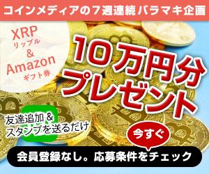 ばらまきバナーxrp_02
