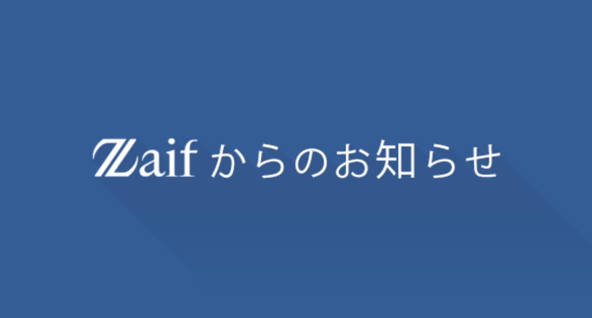 仮想通貨取引所Zaif(ザイフ)の「Zaifアプリ」本日15:00で配信終了!