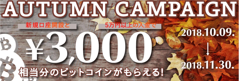 BITPoint秋キャンペーン