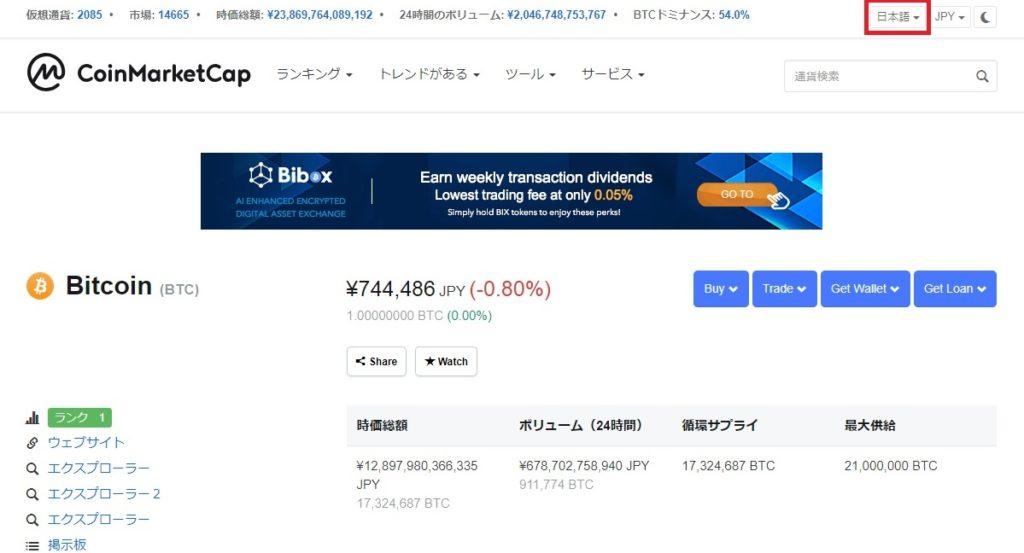 Coinmarketcap_使い方_1