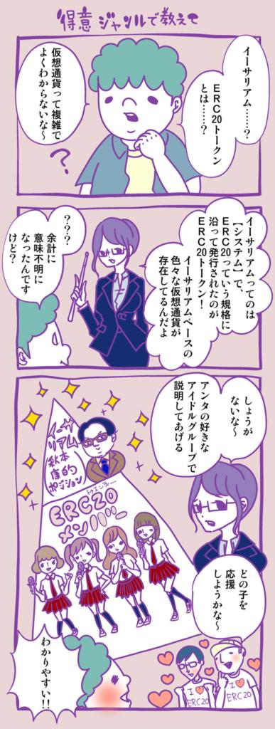 峰なゆか_コインメディア四コマ漫画第3弾