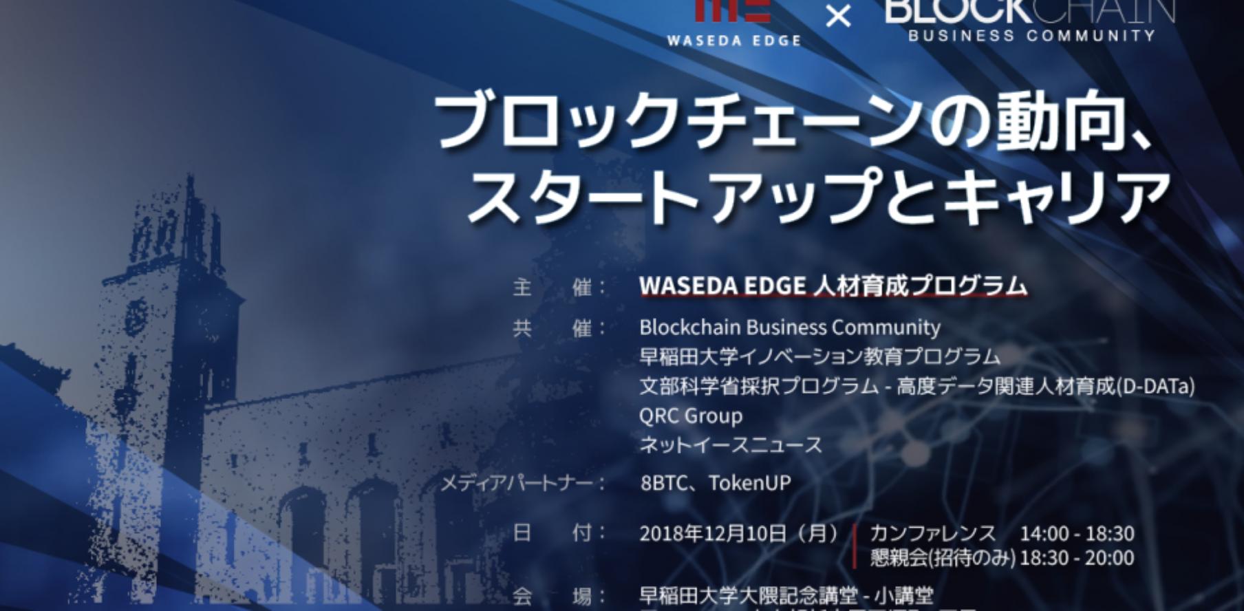 早稲田大学人材育成プログラム主催のブロックチェーンカンファレンス