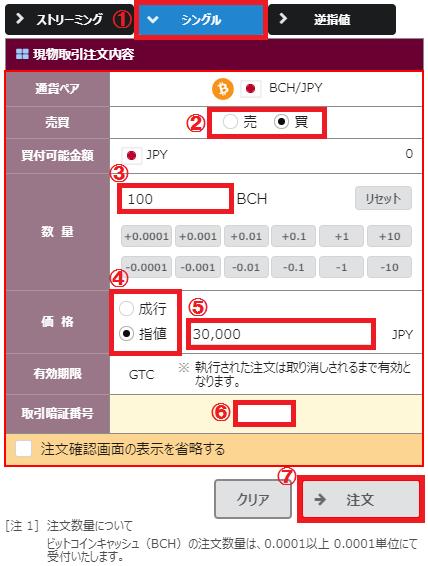 BITPoint_BCH購入_2