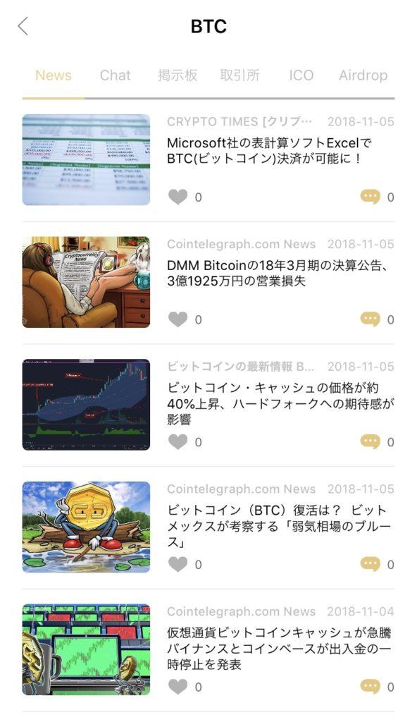 MYCOINのニュース画面
