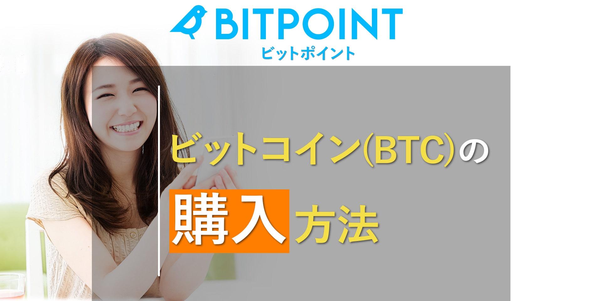 BITPoint(ビットポイント)でのビットコイン(BTC)の購入方法を解説