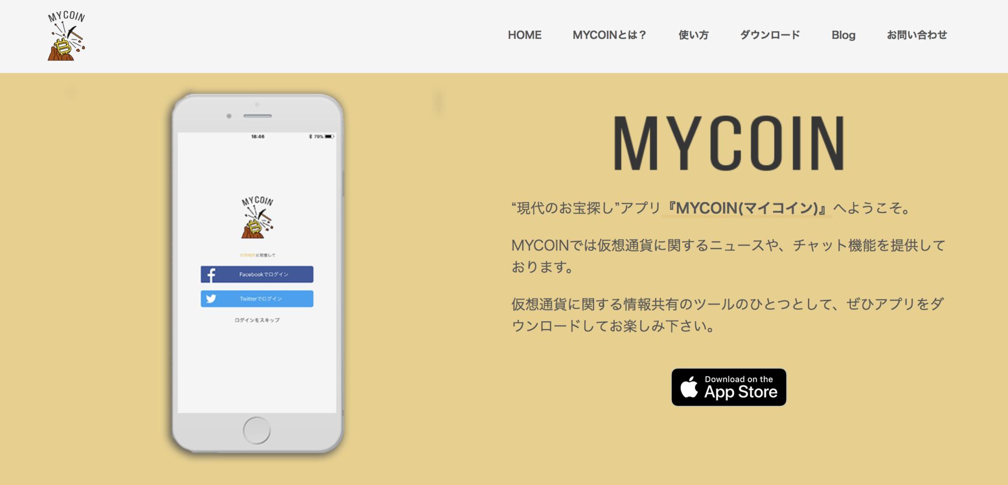 mycoinのアイキャッチ画像