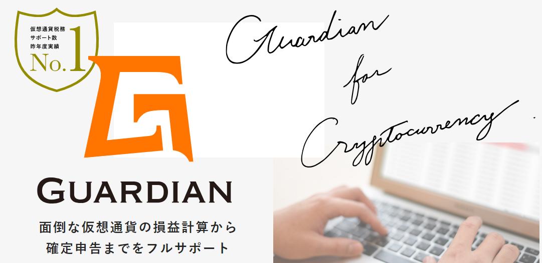 Guardian I 仮想通貨税務の心強いミカタ