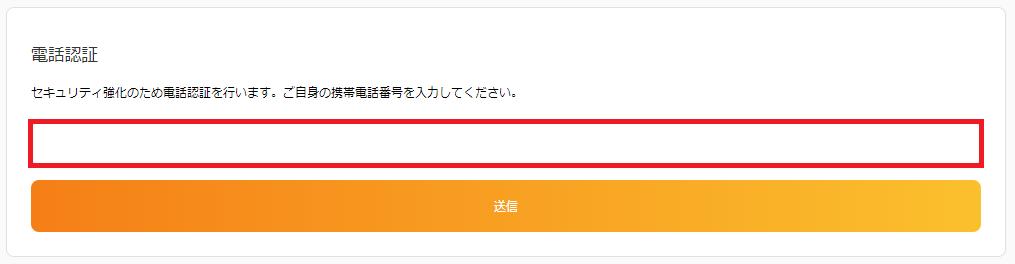 Tadacoin_登録_3