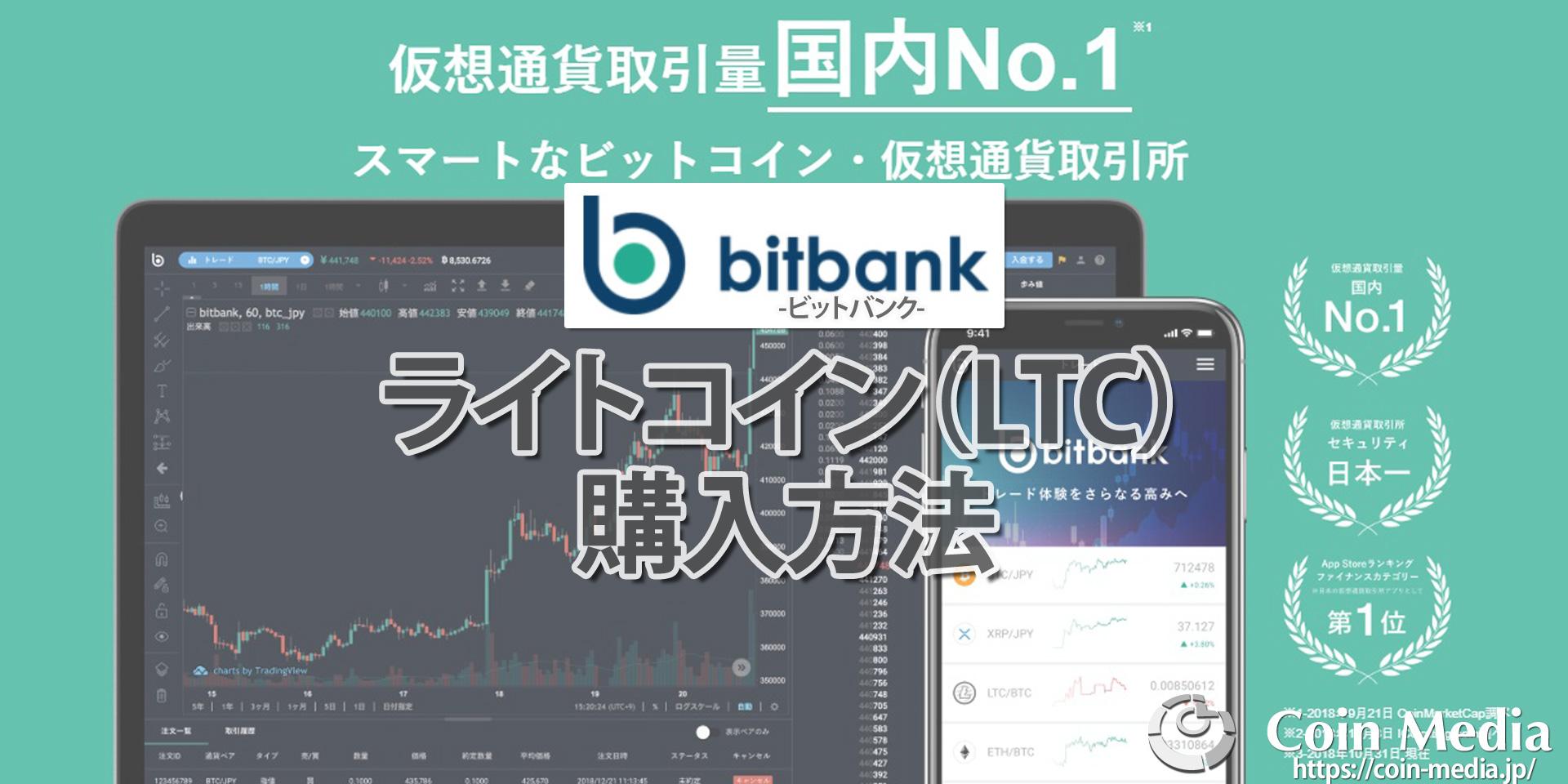 bitbank(ビットバンク)ライトコイン(LTC)購入方法