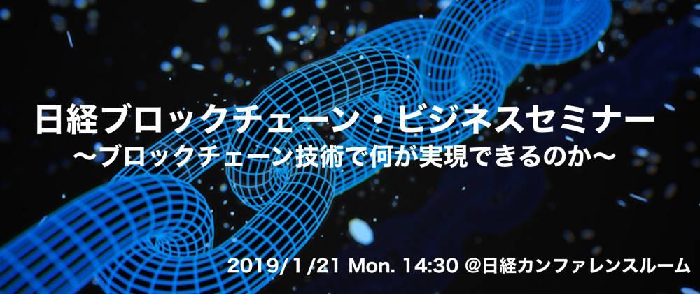 日経ブロックチェーン・ビジネスセミナー