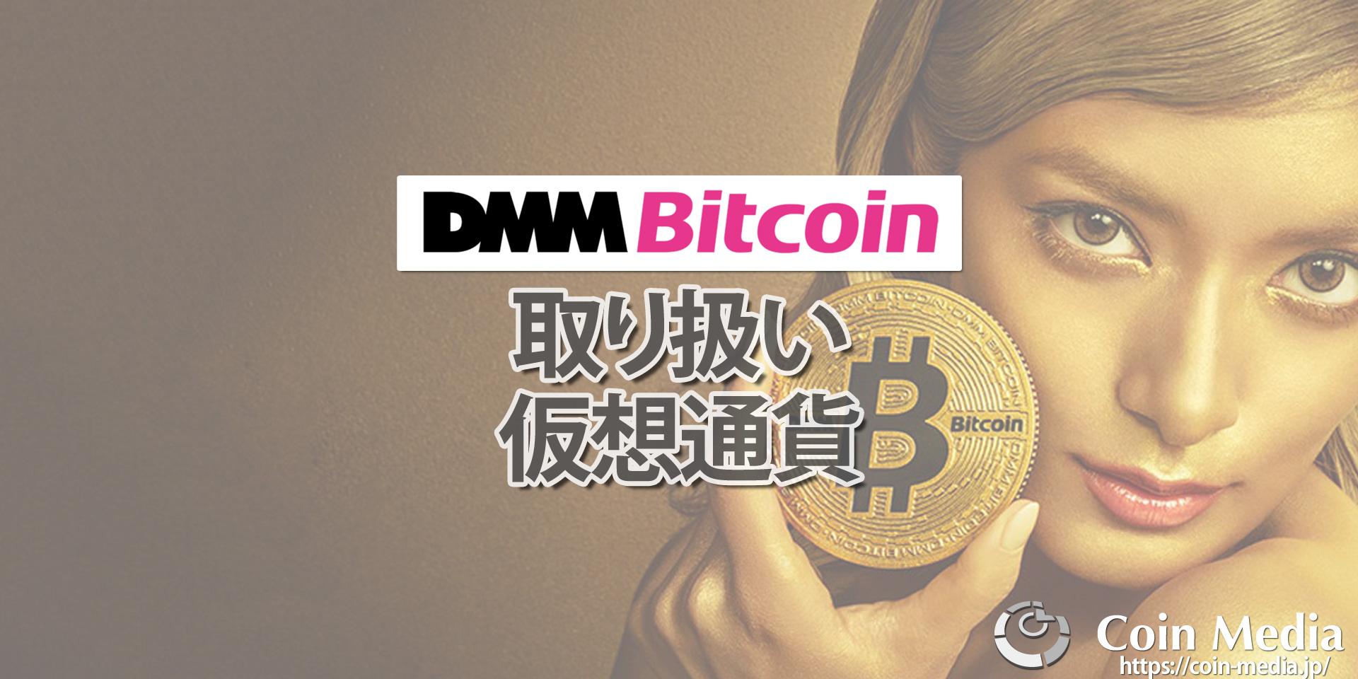 DMMビットコイン取り扱い仮想通貨