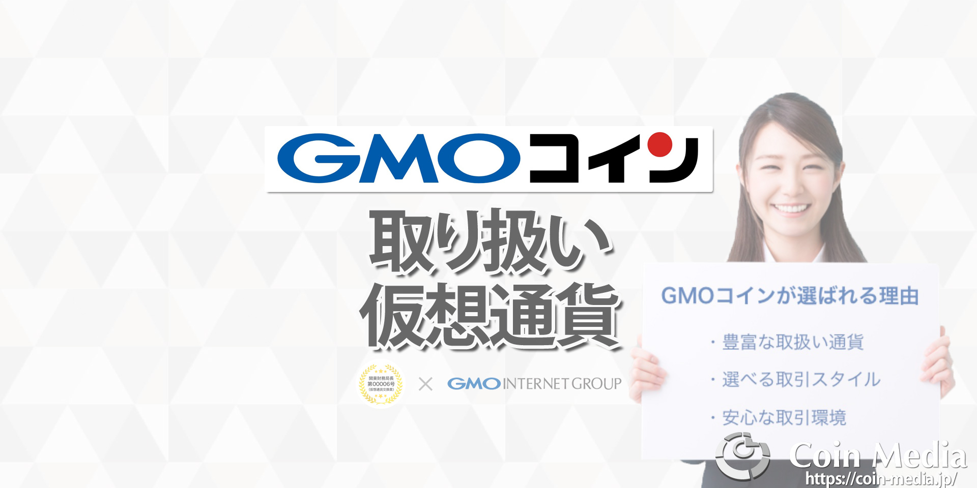 GMOコイン取り扱い仮想通貨