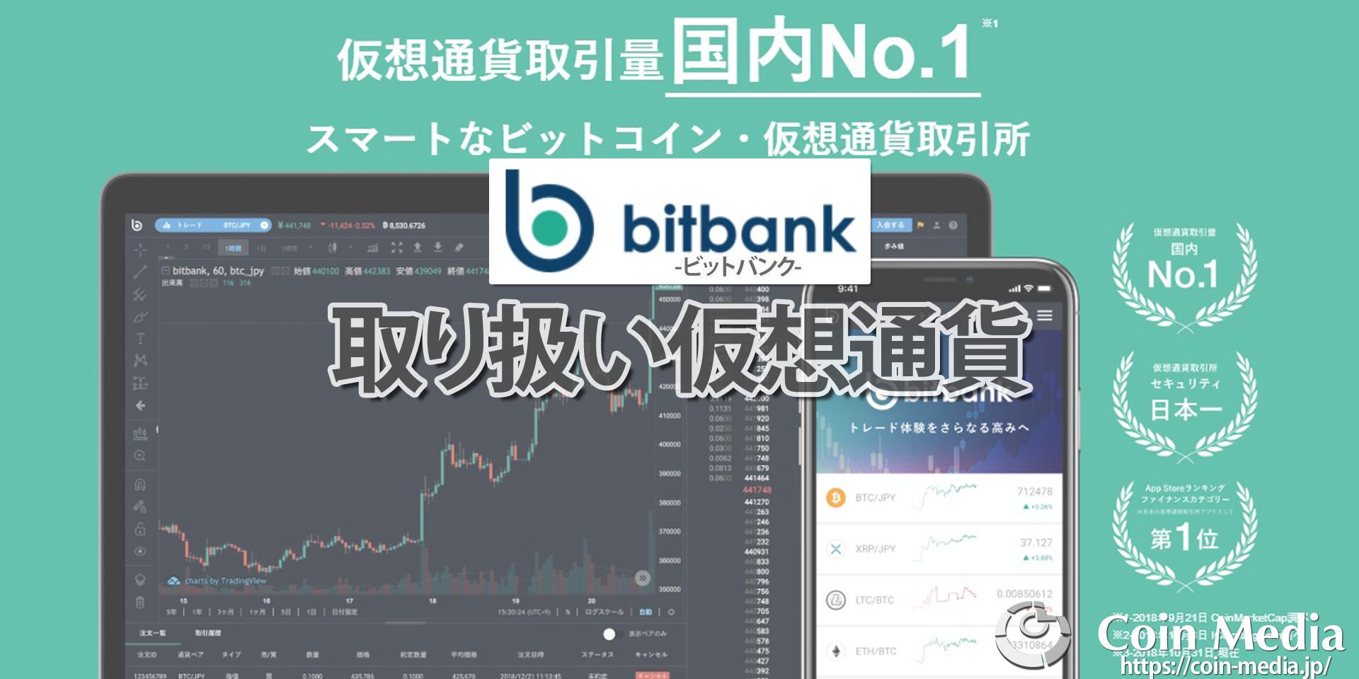 bitbank(ビットバンク)取り扱い仮想通貨