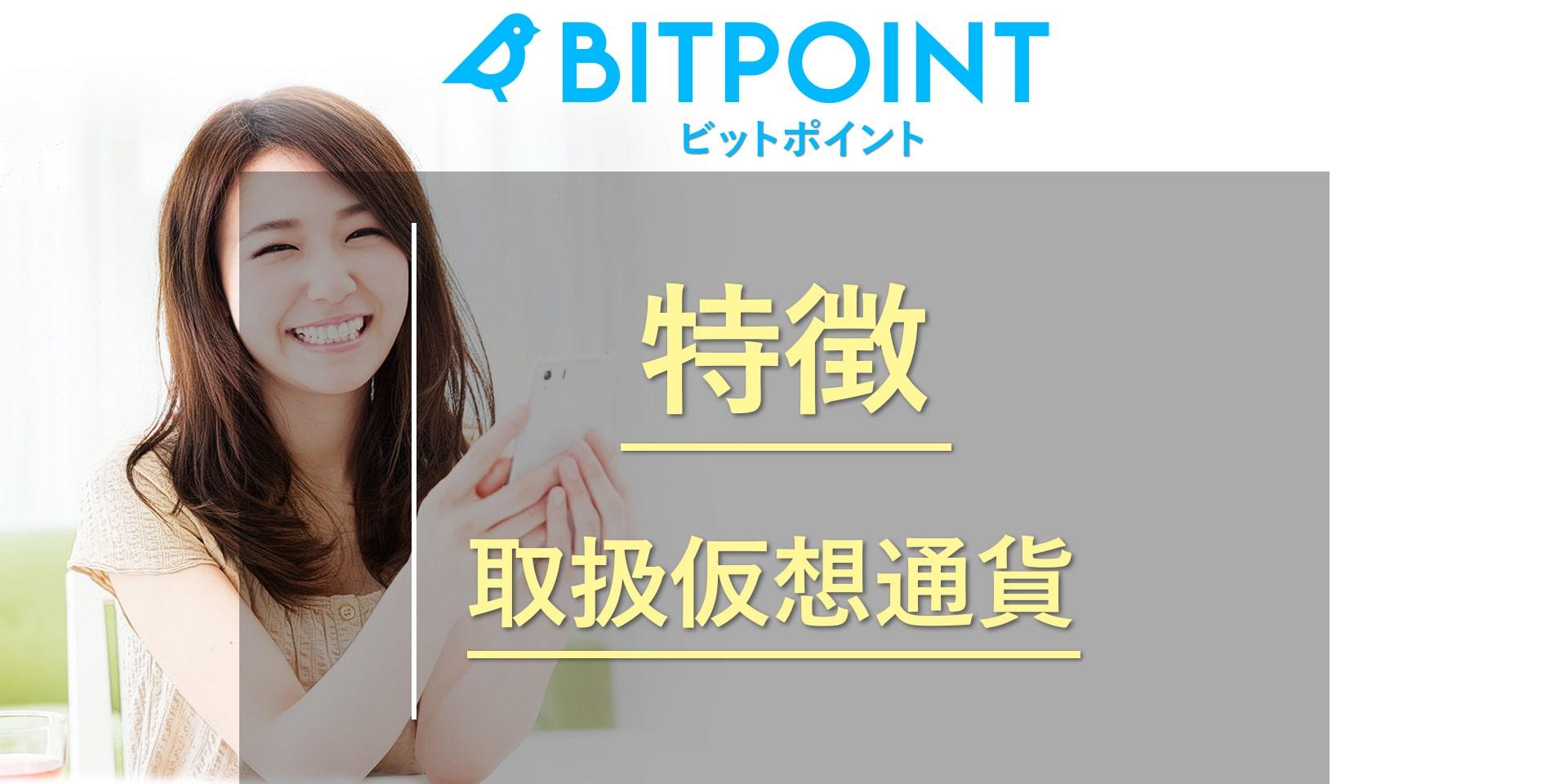 BITPoint(ビットポイント)の取り扱い仮想通貨とその特徴を徹底解説!
