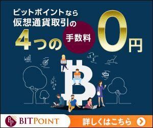 bitpointレクタングルバナー