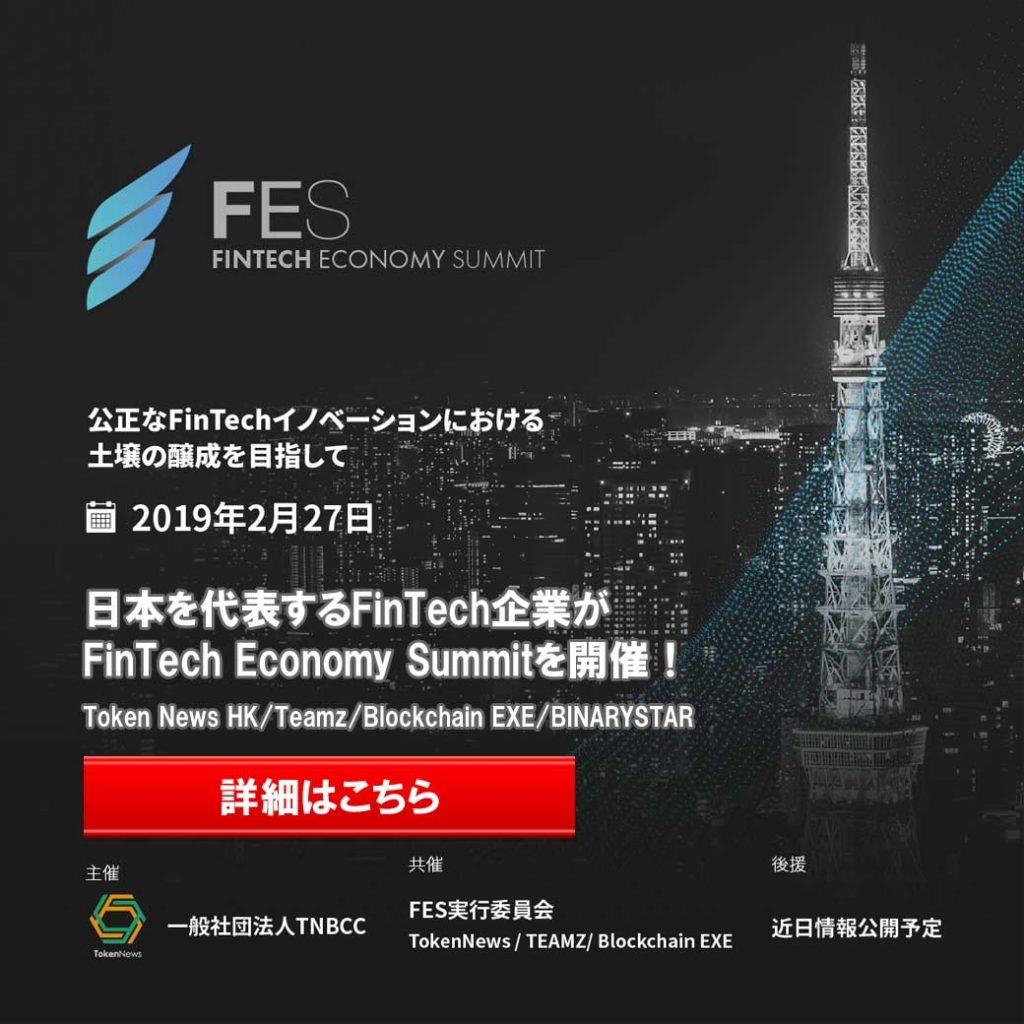 日本を代表するFinTech企業が共催でカンファレンスを開催!