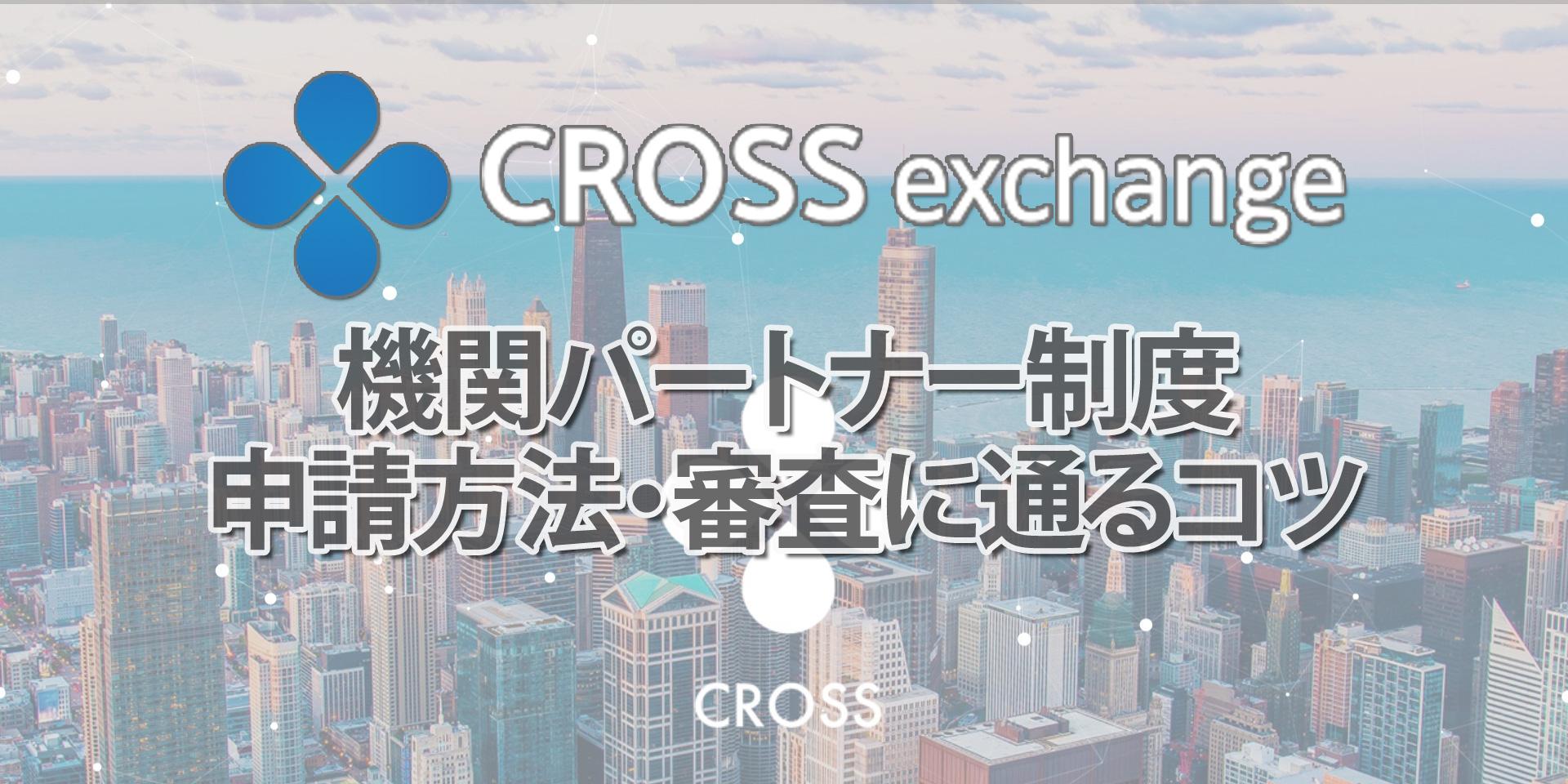 CROSS Exchange(クロスエクスチェンジ)の機関パートナー制度とは?申請方法や審査に通るコツなどを紹介!