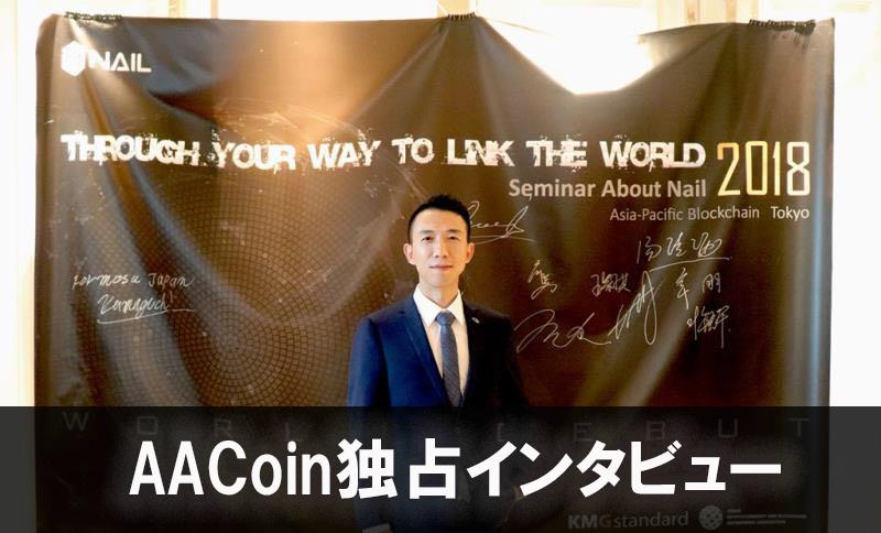 AACoin独占インタビューアイキャッチ