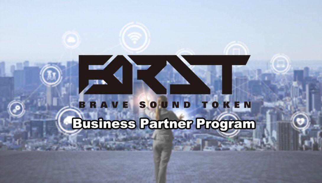 BRSTプロジェクト(Brave Sound Token)がパートナー募集を開始!