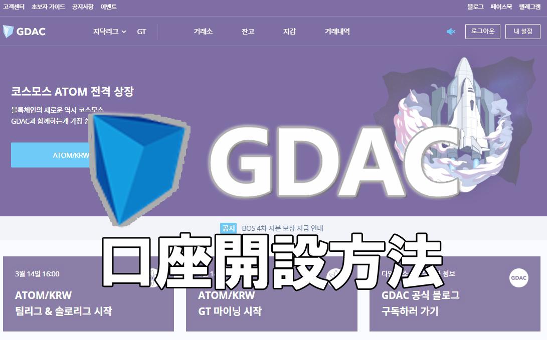 GDACトップページ